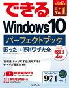 できるWindows 10 パーフェクトブック 困った! &便利ワザ大全 改訂4版【電子書籍】[ 広野忠敏 ]