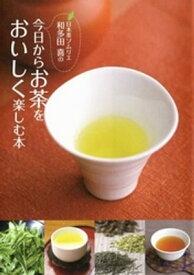 日本茶ソムリエ和多田喜の今日からお茶をおいしく楽しむ本【電子書籍】[ 和多田喜 ]