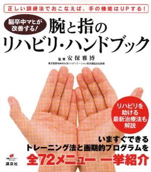 脳卒中マヒが改善する! 腕と指のリハビリ・ハンドブック【電子書籍】[ 安保雅博 ]