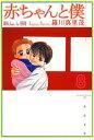 赤ちゃんと僕 8【電子書籍】[ 羅川真里茂 ]