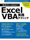 「残業ゼロ」の決め手!Excel VBA実践テクニック【電子書籍】[ 土屋 和人 ]