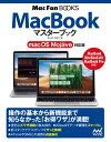 MacBookマスターブック macOS Mojave対応版【電子書籍】[ 松山 茂 ]
