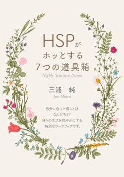 「HSPがホッとする7つの道具箱」 人一倍敏感な人に贈る、今すぐ実践できる癒し術