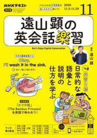 NHKラジオ 遠山顕の英会話楽習 2020年11月号[雑誌]【電子書籍】