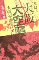 改訂 大阪大空襲 大阪が壊滅した日