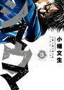 シマウマ3巻【電子書籍】[ 小幡文生 ]