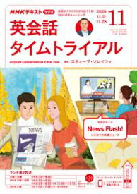 NHKラジオ 英会話タイムトライアル 2020年11月号[雑誌]【電子書籍】