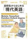 NHKラジオ 高校生からはじめる「現代英語」 2020年11月号[雑誌]【電子書籍】