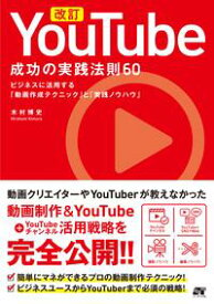 改訂 YouTube 成功の実践法則60【電子書籍】[ 木村博史 ]