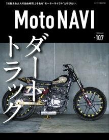 MOTO NAVI(モトナビ) NO.107 2020 August【電子書籍】