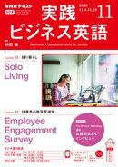 NHKラジオ 実践ビジネス英語 2020年11月号[雑誌]