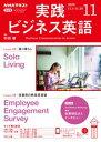 NHKラジオ 実践ビジネス英語 2020年11月号[雑誌]【電子書籍】