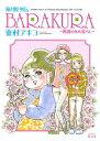 海月姫外伝 BARAKURA〜薔薇のある暮らし〜1巻【電子書籍】[ 東村アキコ ]