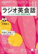 NHKラジオ ラジオ英会話 2020年11月号[雑誌]