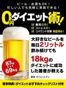 ビール・お酒もOK!忙しい人でも気軽に実践できる! 0円ダイエット術!