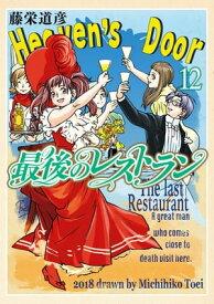 最後のレストラン 12巻【電子書籍】[ 藤栄道彦 ]