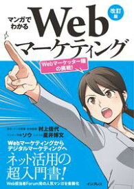 マンガでわかるWebマーケティング 改訂版 Webマーケッター瞳の挑戦!【電子書籍】[ 村上 佳代 ]