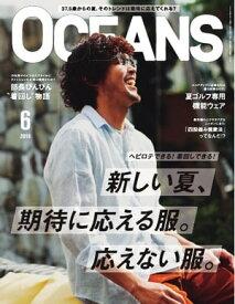 OCEANS(オーシャンズ) 2018年6月号【電子書籍】