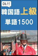 [単語リストDL付]韓国語上級単語(リスニング・リーディング・韓国語能力試験高級・ハングル検定対策)