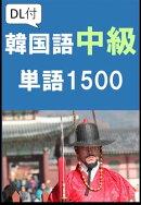 [単語リストDL付]韓国語中級単語(リスニング・リーディング・韓国語能力試験中級・ハングル検定対策)