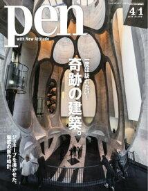 Pen 2018年 4/1号【電子書籍】