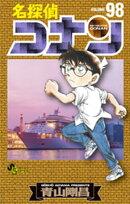 名探偵コナン(98)