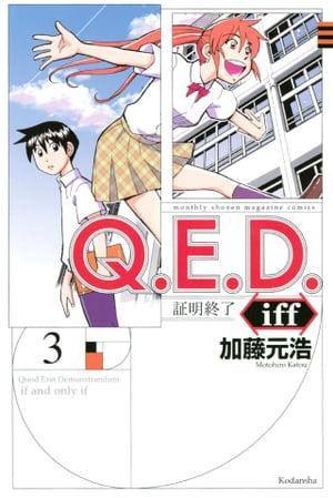Q.E.D.iff ー証明終了ー3巻【電子書籍】[ 加藤元浩 ]
