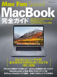 Mac Fan Special MacBook完全ガイド MacBook・MacBook Air・MacBook Pro/macOS High Sierra対応【電子書籍】[ 松山 茂 ]