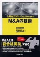 企業内プロフェッショナルのためのM&Aの技術