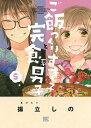 ご飯つくりすぎ子と完食系男子 (5) 【電子限定おまけ付き】【電子書籍】[ 揚立しの ]