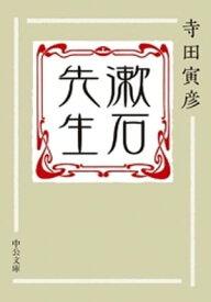 漱石先生【電子書籍】[ 寺田寅彦 ]