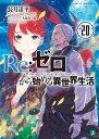 Re:ゼロから始める異世界生活 20【電子書籍】[ 長月 達平 ]