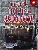 JR九州、30年の悲願成就 東証上場までの道のりの明暗