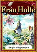 Frau Holle 【English/Japanese versions】