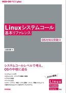 Linuxシステムコール基本リファレンス ──OSを知る突破口