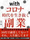 withコロナ時代を生き抜く副業【電子書籍】[ 落合 陽二 ]