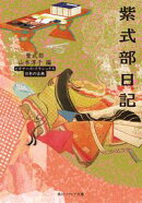 紫式部日記 ビギナーズ・クラシックス 日本の古典