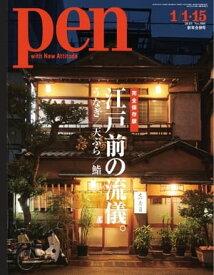 Pen 2019年 1/1・15号【電子書籍】