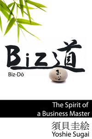 Biz道, ビジネス達人の心【電子書籍】[ Yoshie Sugai ]