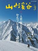 月刊山と溪谷 2015年3月号