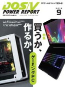 DOS/V POWER REPORT 2018年9月号