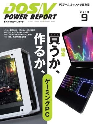 DOS/V POWER REPORT 2018年9月号【電子書籍】
