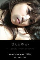 さくらゆら4 [SHINOYAMA.NET Book]