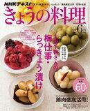 NHK きょうの料理 2018年6月号[雑誌]
