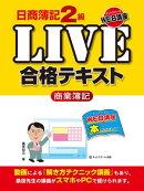 日商簿記2級LIVE合格テキスト 商業簿記