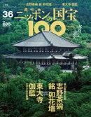 週刊ニッポンの国宝100 Vol.36