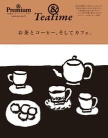 & Premium特別編集 お茶とコーヒー、そしてカフェ。【電子書籍】[ マガジンハウス ]