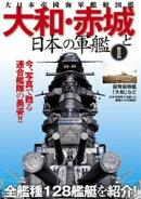 大和・赤城と日本の軍艦ー大日本帝國海軍艦艇図鑑 新装版