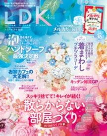 LDK (エル・ディー・ケー) 2020年4月号【電子書籍】[ LDK編集部 ]