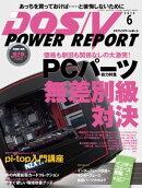 DOS/V POWER REPORT 2016年6月号